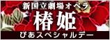 新国立劇場オペラ「椿姫」ぴあスペシャルデー
