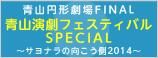 青山円形フェスティバル