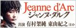 「ジャンヌ・ダルク」
