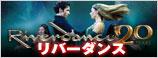 "Riverdance 20years ""the anniversary tour""リバーダンス"