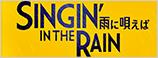 ミュージカル「SINGIN' IN THE RAIN -雨に唄えば-」