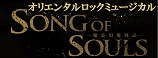 「SONG OF SOULS-慶長幻魔戦記-」