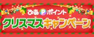 ぴあポイントクリスマスキャンペーン