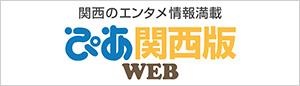 関西のエンタメ情報満載!ぴあ関西版WEBはこちら!
