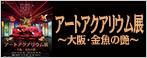 アートアクアリウム展~大阪・金魚の艶~