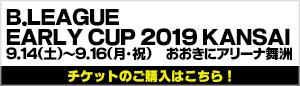 B.LEAGUE EARLY CUP 2019 KANSAI