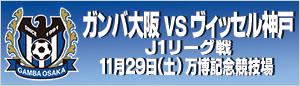 J1リーグ戦/ガンバ大阪vsヴィッセル神戸