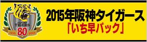 2015年阪神タイガース「いち早パック」