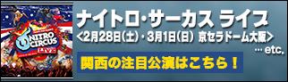 [キョードー大阪]関西の注目公演はこちら!