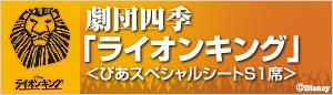 劇団四季「ライオンキング」<ぴあスペシャルシートS1席>