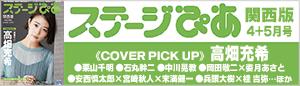 「ステージぴあ関西版」最新号はこちらでチェック!