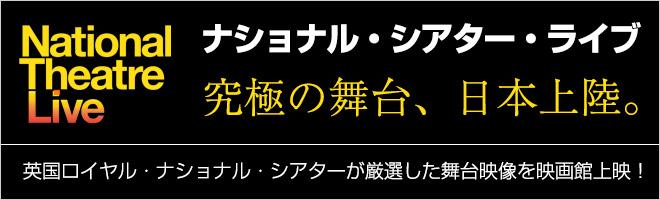 究極の舞台、日本上陸。 ナショナル・シアター・ライブ