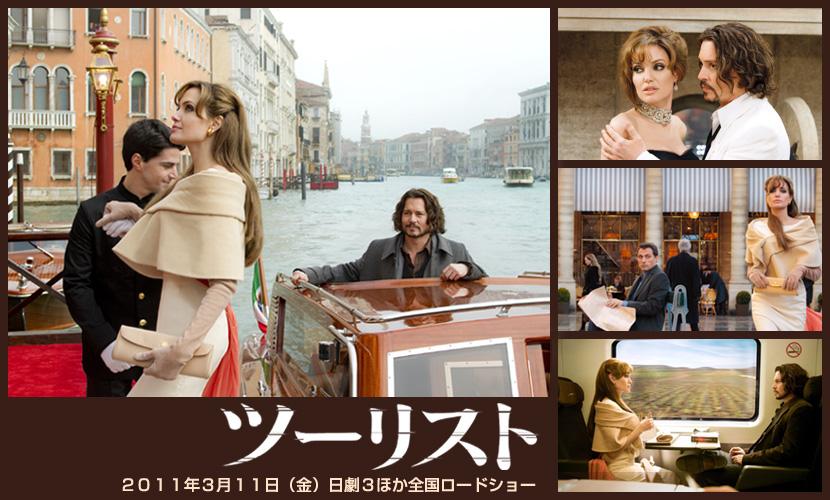 『ツーリスト』2011年3月11日(金)日劇3ほか全国ロードショー