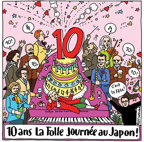 「ラ・フォル・ジュルネ2014」に千円寄付しました #LFJtokyo