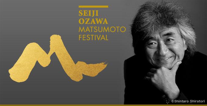 2015 セイジ・オザワ 松本フェスティバル