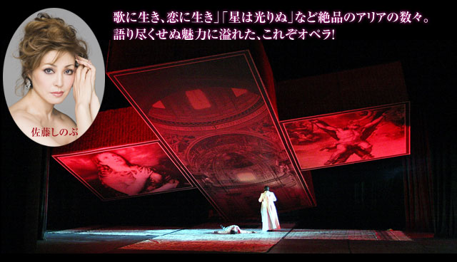 歌に生き、恋に生き」「星は光りぬ」など絶品のアリアの数々。 語り尽くせぬ魅力に溢れた、これぞオペラ!