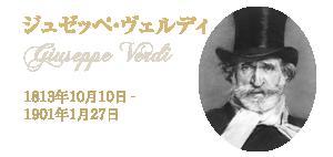 ジュゼッペ・ヴェルディ Giuseppe Verdi 1813年10月10日 - 1901年1月27日