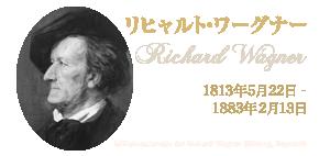リヒャルト・ワーグナー Richard Wagner 1813年5月22日 - 1883年2月13日