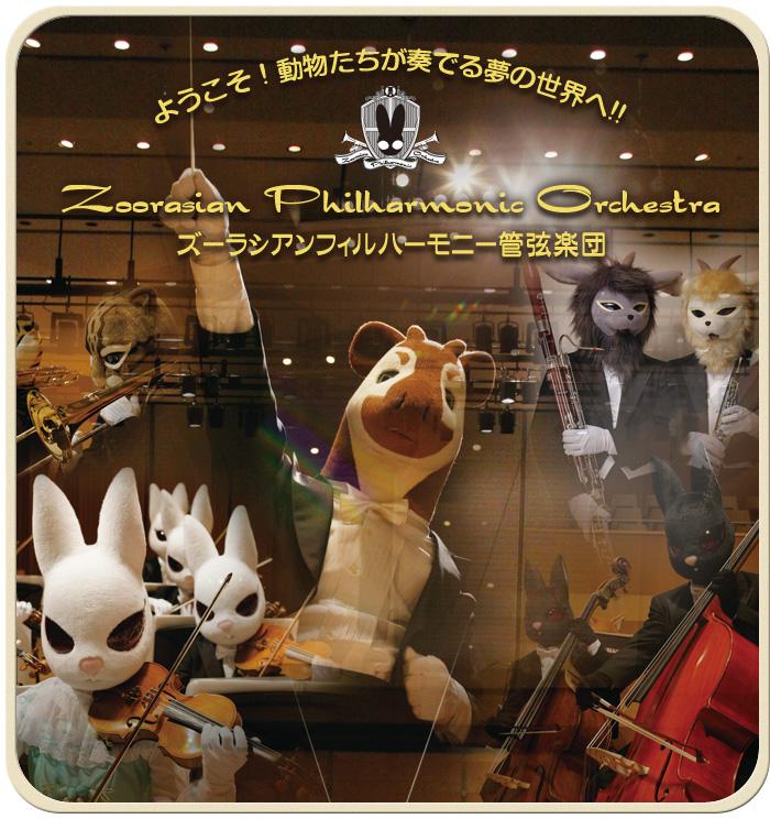 ようこそ!動物たちが奏でる夢の世界へ!! ズーラシアンフィルハーモニー管弦楽団