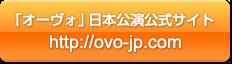 「オーヴォ」日本公演公式サイト http://ovo-jp.com