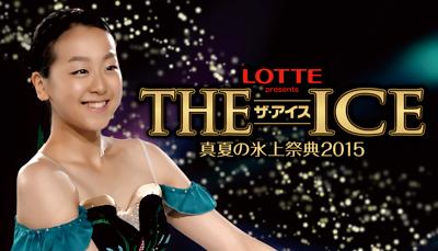THE ICE 2015|チケットぴあ