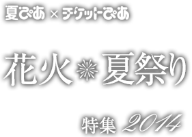 花火・夏祭り特集2014