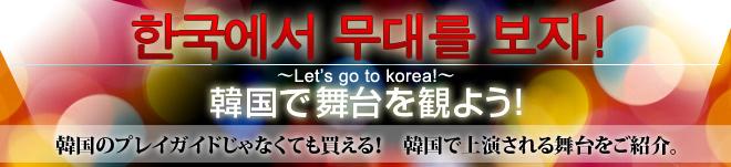 韓国で舞台を観よう!