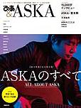 『ぴあ&ASKA』