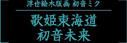 浮世絵木版画 初音ミク 歌姫東海道 初音未来