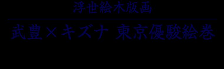 浮世絵木版画 武豊×キズナ 東京優駿絵巻