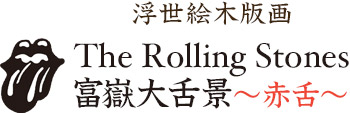 The Rolling Stones富嶽大舌景~赤舌~