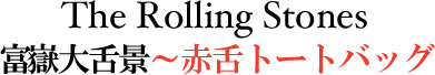 The Rolling Stones富嶽大舌景~赤舌トートバッグ
