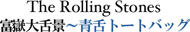 The Rolling Stones富嶽大舌景~トートバッグ