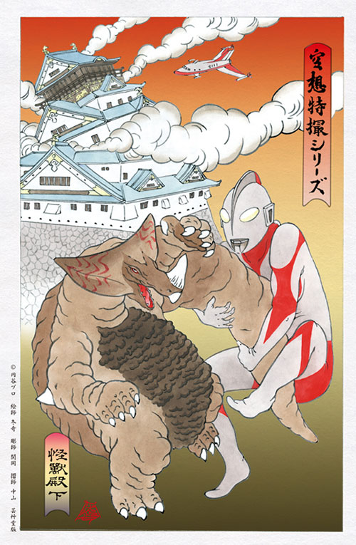 浮世絵木版画 ウルトラマンシリーズ 怪獣殿下