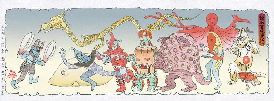 浮世絵木版画 ウルトラマンシリーズ 怪獣百鬼夜行