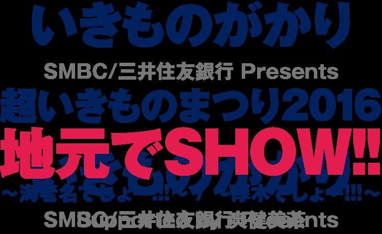 SMBC/三井住友銀行 Presents 超いきものまつり2016 地元でSHOW!! ~海老名でしょー!!!~ / ~厚木でしょー!!!~ Supported by 爽健美茶
