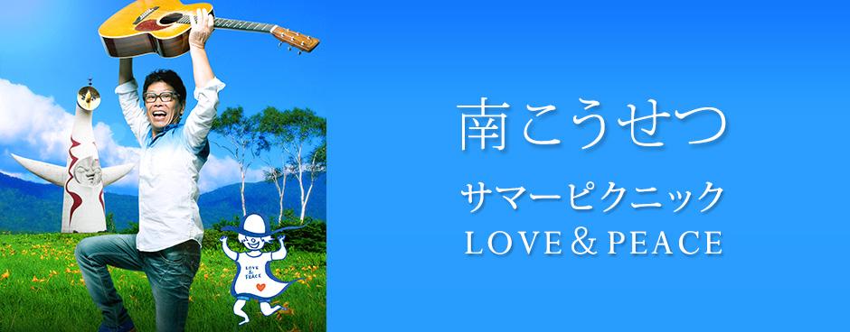 南こうせつ サマーピクニック LOVE&PEACE