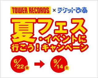 夏フェス・イベントに行こう!キャンペーン 6/22(金) 〜 9/14(土)
