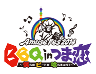 Amuse Fes  2014 BBQ in つま恋