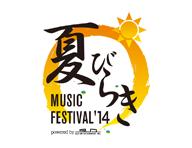 夏びらき MUSIC FESTIVAL '14