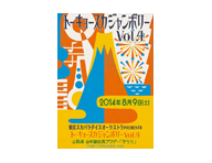 東京スカパラダイスオーケストラ presents トーキョースカジャンボリー vol.4