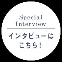 インタビューはコチラ