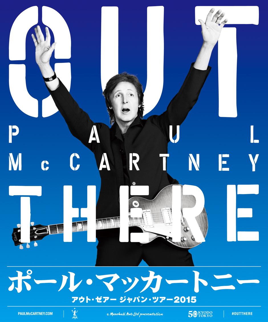 「アウト・ゼアー ジャパン・ツアー2015」ポール・マッカートニー2015来日公演のチケット情報