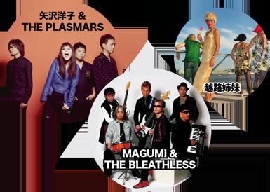 矢沢洋子&THE PLASMARS / MAGUMI&THE BREATHLESS / 越路姉妹