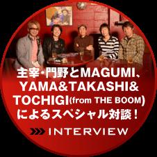 主宰・門野とMAGUMI、THE BOOMによるスペシャル対談掲載!