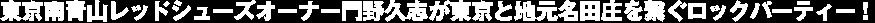 東京南青山レッドシューズオーナー門野久志が東京と地元名田庄を繋ぐロックパーティー!