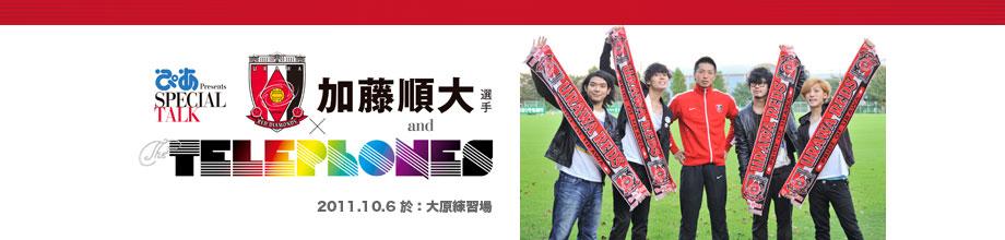 浦和レッズ加藤順大選手×the telephones 対談 2011.10.6 於:大原練習場