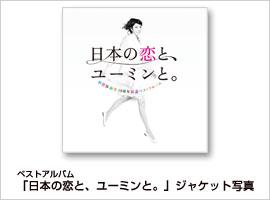 『日本の恋と、ユーミンと。』 ジャケット写真