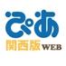 ぴあ関西版WEB