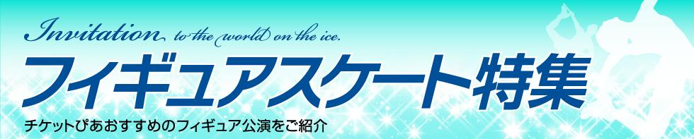 フィギュアスケート特集 チケットぴあで取り扱うフィギュア公演をご紹介